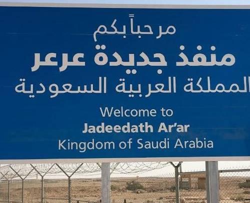 گذرگاه مرزی «عرعر»، عامل رقابت اقتصادی عربستان در عراق با ترکیه و ایران
