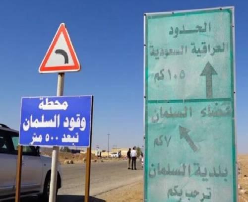 تلاش عراق برای افتتاح دومین گذرگاه مرزی با عربستان